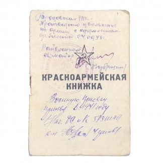 Original WWII Red Army soldiers ID booklet