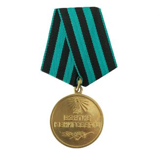Original WWII Russian 'Capture of Königsberg' medal