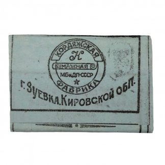 Original WWII Russian cigarette papers