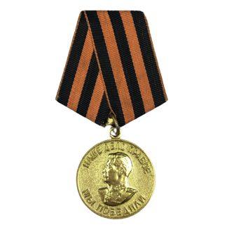 Original WWII Russian 'Victory over Germany' medal - Médaille russe originale «Victoire sur l'Allemagne» de la Seconde Guerre mondiale