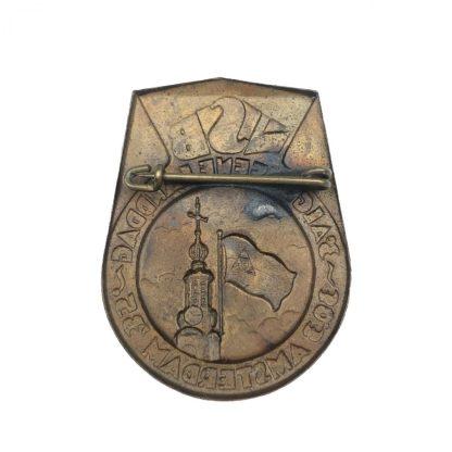 Original WWII Dutch NSB '3de Algemene Landdag' pin Amsterdam