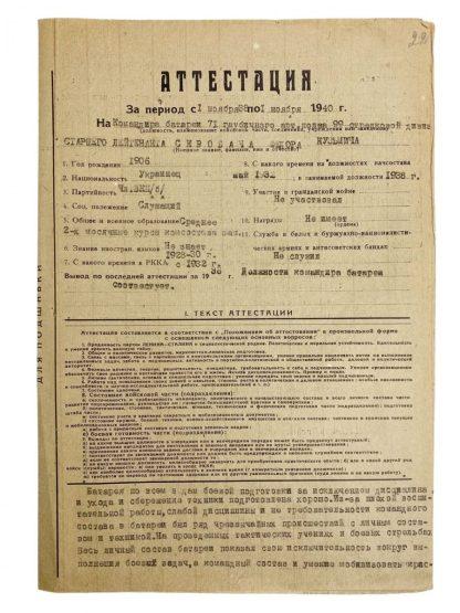 Original WWII Russian General 'Andrej Vlasov' autograph