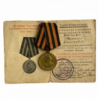Original WWII Russian 'Victory over Germany' medal with citation